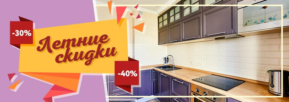 Скидки до 40%: летняя распродажа в «Студии Мебели»!